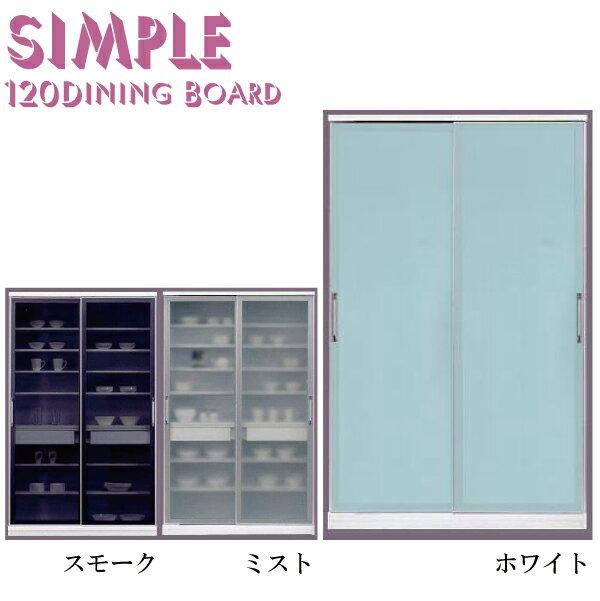 食器棚 ダイニングボード カップボード 木製 ハイタイプ 幅120cm 【 開梱設置無料 】 【 国産 】:インテリアMOKA