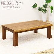 テーブル リビング シンプル ブラウン