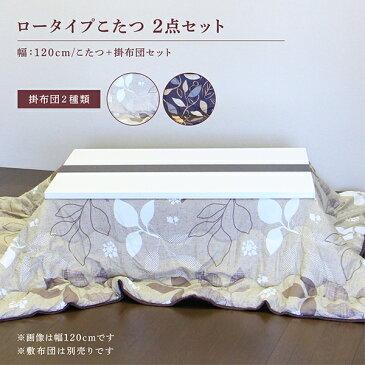 こたつセット コタツ3点 こたつ布団 幅120cm 長方形 テーブル 鏡面 白 ホワイト 座卓 継ぎ脚付き 継脚 ロータイプこたつ 送料無料
