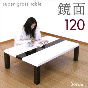 座卓 ちゃぶ台 テーブル ローテーブル センターテーブル 幅120cm 折脚 鏡面ホワイト 木製 【 完成品 】 【smtb-ms】 【YDKG-ms】 送料無料