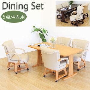 ダイニングテーブルセット ダイニングセット 4人用 5点セット 回転椅子 モダン ダイニングテーブル 回転式チェア キャスター付き 木製 ブラウン ナチュラル 送料無料