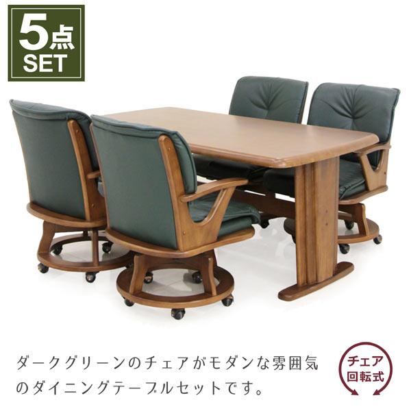 ダイニングテーブルセット ダイニングセット 4人掛け 5点セット 回転椅子 4人掛けダイニングテーブルセット ダイニングセット5点 ダイニングテーブルセット:インテリアMORE