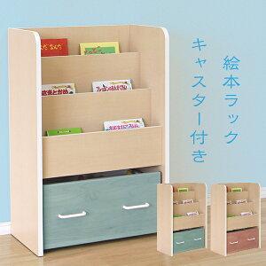 子供用絵本ラック 絵本棚 キッズ収納 幅60cm キャスター付き 小物収納 引き出し 日本製 木製家具 完成品 送料無料