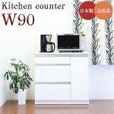カウンター キッチンカウンター 幅90cm 完成品 レンジ台 キッチン収納 食器棚 間仕切り 日本製 おしゃれ