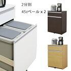 キッチン収納ダストボックス幅65cm【送料無料レビューでQuoカードget!!】ナチュラルホワイトブラウン全3色【smtb-ms】【YDKG-ms】