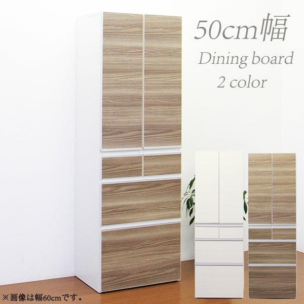 ダイニングボード 食器棚 幅50cm 完成品 キッチン収納 キッチンボード カップボード 木製:インテリアMORE