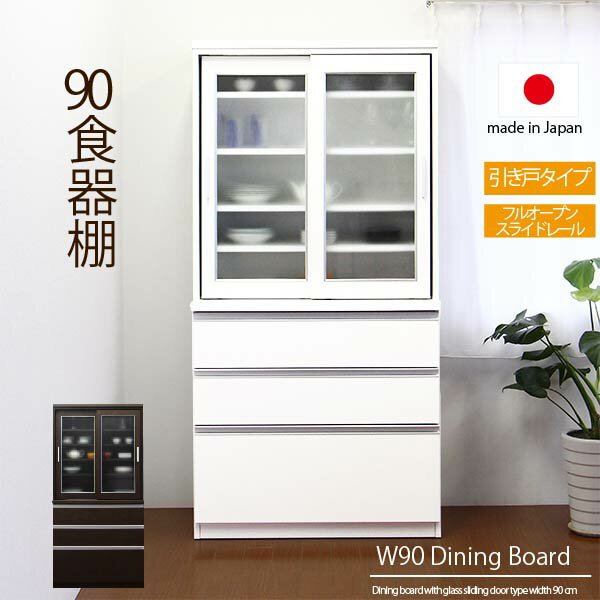 キッチン収納ダイニングボード食器棚レンジボードレンジ台木製幅90cmホワイトブラウン国産送料無料