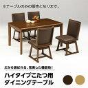 こたつテーブル こたつ ダイニングテーブル こたつデスク ダイニングこたつ 幅1