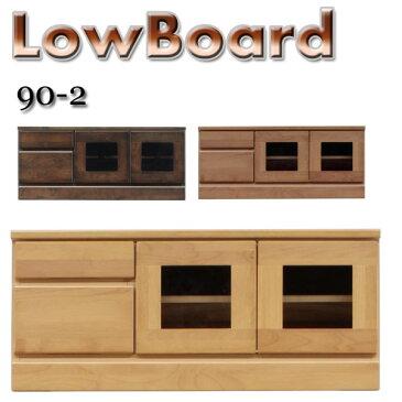 テレビ台 テレビボード ローボード 幅90cm TV台 TVボード AVボード 木製 完成品 北欧風 シンプル おしゃれ モダン 国産