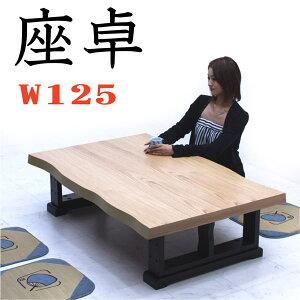 送料無料 天然木 優しい雰囲気のローテーブル♪ 和風モダン ナチュラル座卓 テーブル 幅125cm ...
