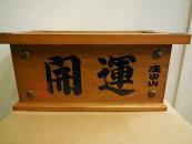 成田山賽銭箱貯金箱(特大)