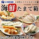 小田原 かまぼこ ギフト 送料無料 海鮮たまて箱(8種17品...