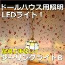 ドールハウスLED照明 シーリングライトBステンドグラス調 ミニチュア模型、ジオラマなどに利用できるミニチュア天井ライト照明器具ミニチュアシルバニア改造電飾