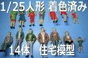 店舗装飾品1/25 1/24人形14体セット【塗装済み】建築模型や住宅模型2番スケール ミニカー【ジオラマ人形】【人物模型】【インテリアデザイン人形】