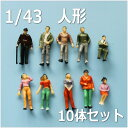 ジオラマ人形1/43スケール模型人形10体セットミニカースロットカーに人物模型を設置【メール便可】