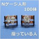 Nゲージ1/150人形未塗装座っている人100体セット白模型・住宅模型レイアウトジオラマに!Nゲージフィギュアを自作したい方にお勧め!建築模型模型人形盆栽、商品ディスプレイ、販促ミニチュア人形【メール便可】