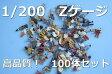 Zゲージフィギュア Zゲージ人形100体セット【高品質】 Zゲージレイアウトやジオラマに活気がみなぎるZゲージ向け人形フィギュアセット1/200模型にも【メール便可】