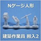 国産Nゲージフィギュア 建築作業員 搬入2 1/150 4体セット 【未塗装】【メール便可】