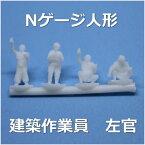 国産Nゲージフィギュア 建築作業員 左官 1/150 4体セット 【未塗装】【メール便可】