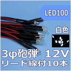 模型用照明LED12V対応3mm砲弾タイプLED白10個セット 【電子パーツ】【電子工作】【LED工作】【リード線付LED】【12VLED】【LED改造自作】【メール便OK】