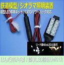 模型LED照明キットKATOパワーパック対応 Nゲージなどの鉄道模型レイアウトでLED照明……