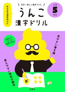 うんこ漢字ドリル小学5年生日本一楽しい漢字ドリル