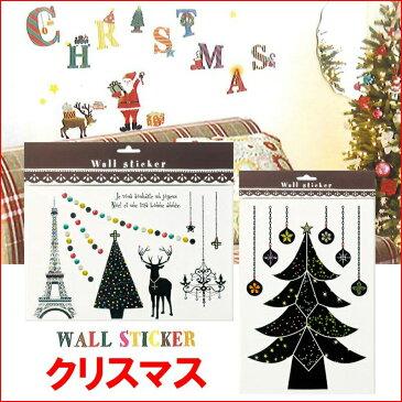 ウォールステッカー SS イルミネーション/パリスノエル【メール便 3個まで対応可】【クリスマス X'mas 壁 装飾 デコレーション 飾り付け ディスプレイ シール】