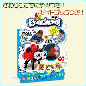 バンチェムズ クリエーションパック バグズ|おもちゃ クリスマスプレゼント 5歳 6歳 7歳 …