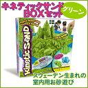 キネティックサンド BOXセット グリーン(専用トレイ付 型...