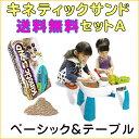 キネティックサンド(ベーシック色)テーブルセットA【送料無料...