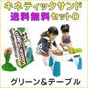 キネティックサンド(グリーン色)テーブルセットD【送料無料】...