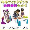 キネティックサンド(パープル色)テーブルセットE【送料無料】...