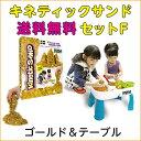 キネティックサンド(ゴールド)テーブルセットF【送料無料】キ...