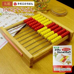 「Abacus100+かずのれんしゅうちょう」セット(100玉そろばん)(トモエそろばん 百玉そろばん 知育玩具 トモエ算盤 幼児 キッズ 子供 こども 2歳 3歳 4歳 5歳 木のおもちゃ 知育おもちゃ 誕生日 プレゼント )