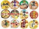 ヤマダイ ニュータッチ凄麺人気12種類食べくらべセット