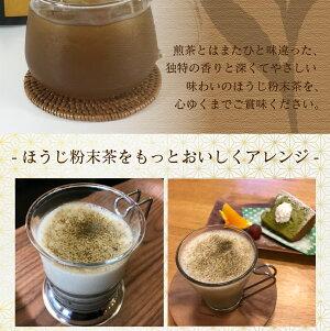 ほうじ茶!遠赤焙煎鹿児島県産30gお手頃自社農園茶葉使用お試し粉末