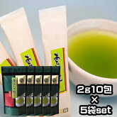 粉末茶!【あらびき茶】食べるお茶スティック粉タイプ2g×10包粉茶鹿児島県産自社農園茶葉使用