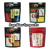 当店人気の粉末茶シリーズ4種(30g袋入り×4)