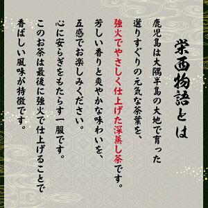 深蒸し茶!(強火仕上げ)鹿児島産お茶茶葉袋タイプ100g【栄西物語(匠)】