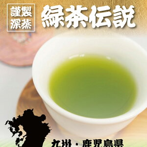 深蒸し茶!鹿児島県産緑茶茶葉袋タイプ2袋セット【緑茶伝説[薫][匠]】自社農園栽培茶葉使用