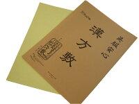 【5枚入り】本ウコン和紙たんす敷「漢方敷」【10P03Dec16】