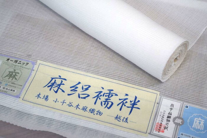 【夏用】【反物】「本麻・小千谷絽長襦袢(白)」【10P06Aug16】