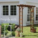 天然木パーゴラアーチ ガーデンアーチ 木製アーチ 幅182.5cm 高さ195.5cm 杉材 BP-R200