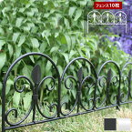 アイアン製フェンス リーフ ミニフェンス ロータイプ 10枚組 IPN-7238TG-10P 幅47×高さ25.5cm アイアン製 フェンス 花壇用 埋込式 完成品