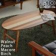 オーバル型テーブル YOGEAR ヨギア 銘木突板使用 幅100cm 折り畳み センターテーブル ローテーブル YOOT-100-BB 完成品