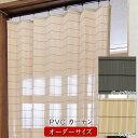 日本製PVC カーテン 天然素材風 人工素材 オーダーサイズ 幅251〜280cm 高さ181〜200cm 防腐 防炎 耐久 B-PV-002/B-PV-003