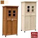 木製物置 ベランダに置ける薄型収納庫 幅80×奥行40×高さ160cm...