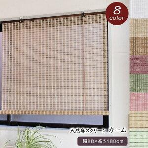 麻 ロールスクリーン カーム 幅88×高さ180cm ロールアップスクリーン 天然素材