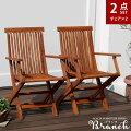 天然木アカシア ガーデンチェア 木製 2脚セット 肘付き 椅子 ブランチ 折り畳み ガーデンファニチャー BRCH49A-2P