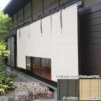すだれ 屋外 外吊りすだれ HAYATON 軽量 PVC 人工素材 幅88×高さ60cm 巻き上げ 防腐 防炎 耐熱
